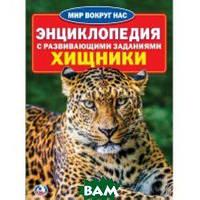 Энциклопедия с развивающими занятиями. Хищники