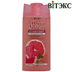 Витэкс - Пенка для умывания грейпфрут и зеленый чай очищающая для жирной кожи 257мл