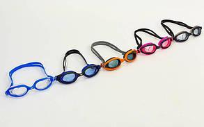 Очки для плавания ARENA X-FLEX. Распродажа! Оптом и в розницу!