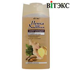 Витэкс - Пенка для умыванияимбирь и миндаль смягчающая для сухой кожи 257мл