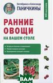 Ганичкина Октябрина Алексеевна, Ганичкин Александр Владимирович Ранние овощи