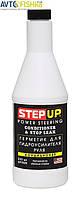 StepUp SP7028 325мл - кондиціонер-герметик підсилювача керма