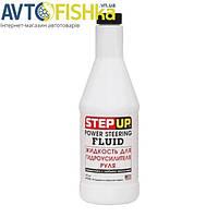 StepUp SP7030 335мл - Жидкость для гидроусилителя руля
