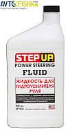 StepUp SP7033 946мл - Рідина для гідропідсилювача керма