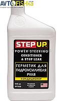 StepUp SP7029 946мл - Кондиціонер і герметик для гідропідсилювача керма