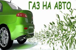 Газо-балонне обладнання для автомобілів ГБО