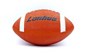 Мяч для американского футбола LANHUA резина. Распродажа! Оптом и в розницу!