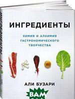 Али Бузари Ингредиенты. Химия и алхимия гастрономического творчества