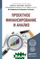 Федотова М.А. Проектное финансирование и анализ. Учебное пособие для бакалавриата и магистратуры