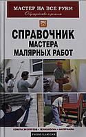 Справочник мастера малярных работ, 978-5-386-07761-7
