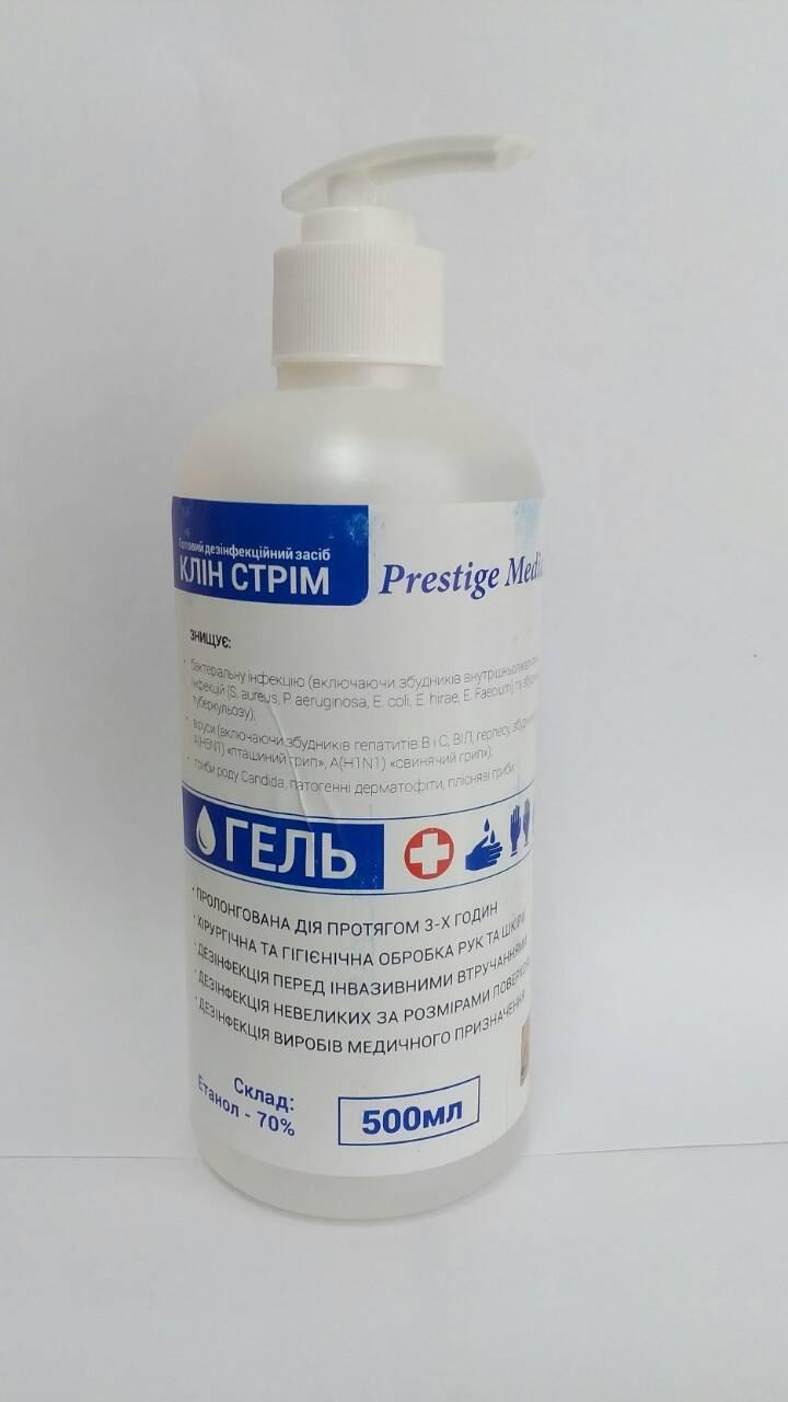 """Дезинфицирующее средство Клин Стрин ( Clean Stream), жидкость с дозатором 0,5 л  ТМ """"Prestige Medical"""""""