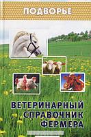 Ветеринарный справочник фермера, 978-5-222-25104-1