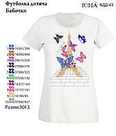 """Детская футболка с рисунком для вышивки бисером """"Бабочки""""."""