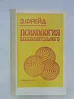 Фрейд З. Психология бессознательного. , фото 1