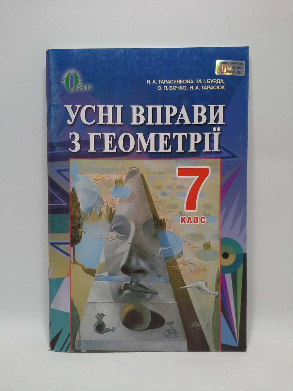 Геометрія 7 клас Усні вправи Тарасенкова Освіта
