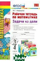 Нефедова Маргарита Геннадьевна Рабочая тетрадь по математике. 3 - 4 классы. Задачи на доли. ФГОС