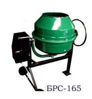 Бетономешалка БРС-165 Вектор (сегмент)