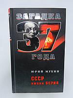 Мухин Ю. СССР имени Берия (б/у)., фото 1