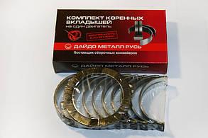 Вкладыши коренные ГАЗ 53 Заволжье 1,00 ( с упорными шайбами)