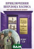 Артур Конан Дойл Приключения Шерлока Холмса (+ CD)