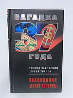 Заковский Л., Уранов С. Ликвидация «пятой колонны» (б/у).