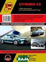 Citroen C5 с 2008 и с 2011 бензин / дизель. Руководство по ремонту и эксплуатации