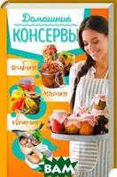 Сост. Анна Кобец Домашние консервы:мясные, рыбные, овощные, грибные