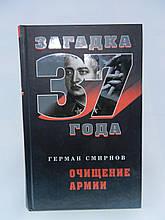 Смирнов Г. Очищение армии (б/у).