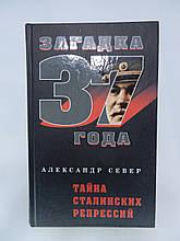 Север А. Тайна сталинских репрессий (б/у).