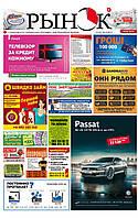 Рынок плюс - Запорожская бесплатная газета