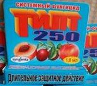 Фунгицид Тилт 250 к.е 1,8 мл.