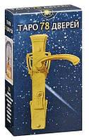 Гадальные карты Таро 78 дверей (качественные)