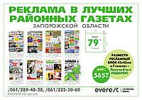 Лучшие издания Запорожской области