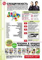 Содружество рекламно-информационных изданий Украины