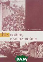 А. В. Сперанский На войне, как на войне... Свердловская область в 1941-1945 года