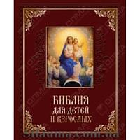 Библия для детей и взрослых (кожа). Бутромеев