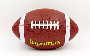 Мяч для американского футбола KINGMAX резина. Распродажа! Оптом и в розницу!
