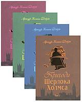 Увесь Шерлок Холмс. 56 оповідань і 4 повісті про Холмса