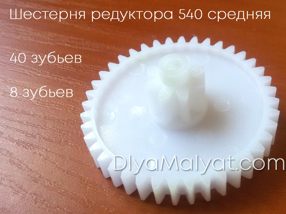 Шестерня 40/8 зубьев средняя редуктора RS540 6V детского электромобиля