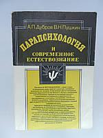 Дубров А.П., Пушкин В.Н. Парапсихология и современное естествознание (б/у).