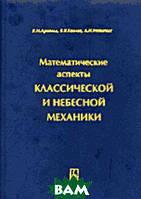 В. И. Арнольд, В. В. Козлов, А. И. Нейштадт Математические аспекты классической и небесной механики