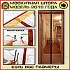Москитная сетка на дверь коричневая (210х120см)