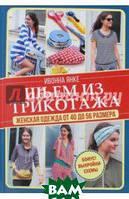 Янке Ивонна Шьем из трикотажа. Женская одежда от 40 до 56 размера. Книга + выкройки