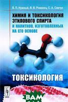 Нужный В.П., Рожанец В.В., Савчук С.А. Химия и токсикология этилового спирта и напитков, изготовленных на его основе. Токсикология