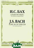 И. С. Бах И. С. Бах. Альбом пьес для скрипки и фортепиано
