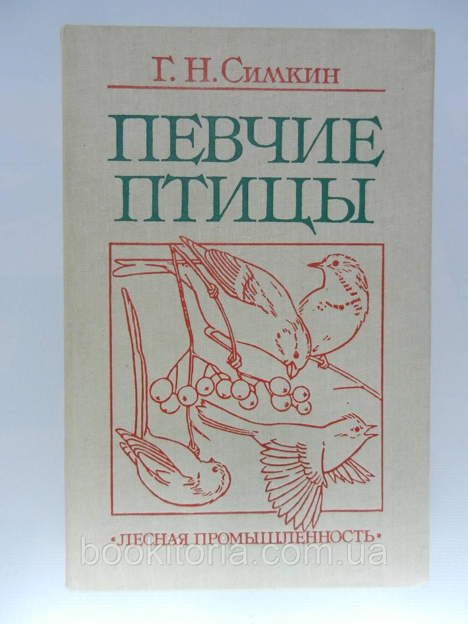 Симкин Г.Н. Певчие птицы (б/у).