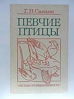 Симкин Г.Н. Певчие птицы (б/у)., фото 1