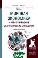 Шимко П.Д. Мировая экономика и международные экономические отношения. Учебник и практикум для бакалавриата и магистратуры