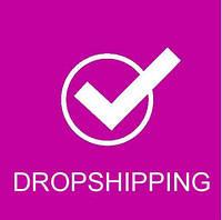 Дропшиппинг — это «прямая поставка» товаров от нашего магазина к вашему клиенту.