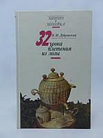 Дубровский В.М. 32 урока плетения из лозы (б/у).